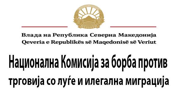 Национална Комисија